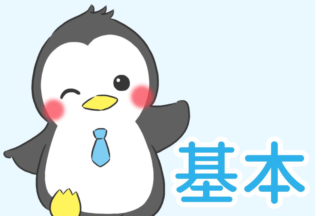 簿記の基本 【Study Pro】(日商簿記3級)