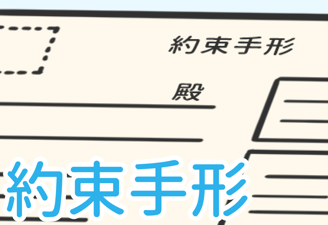 簿記3級】 約束手形をイラストで超分かりやすく解説!【Study Pro】(日 ...