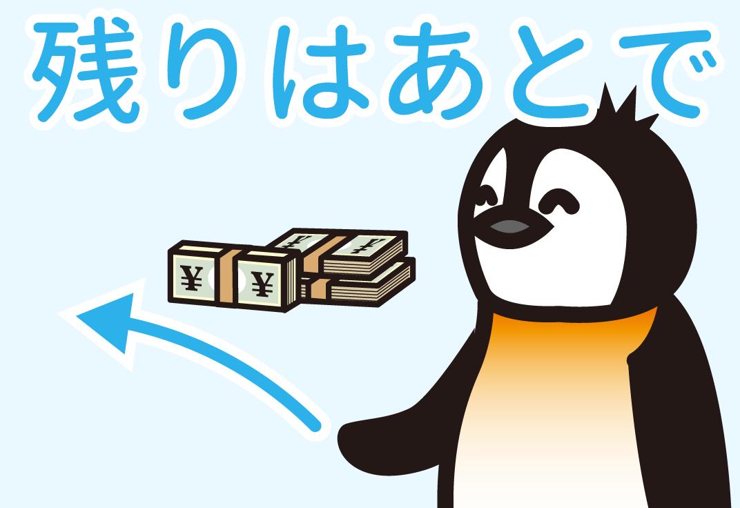 簿記3級】 一部現金取引【Study ...