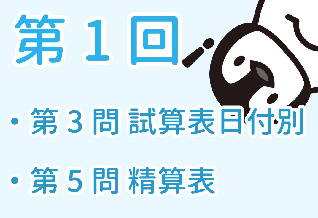 簿記3級】 第1回 完全予想模試【...