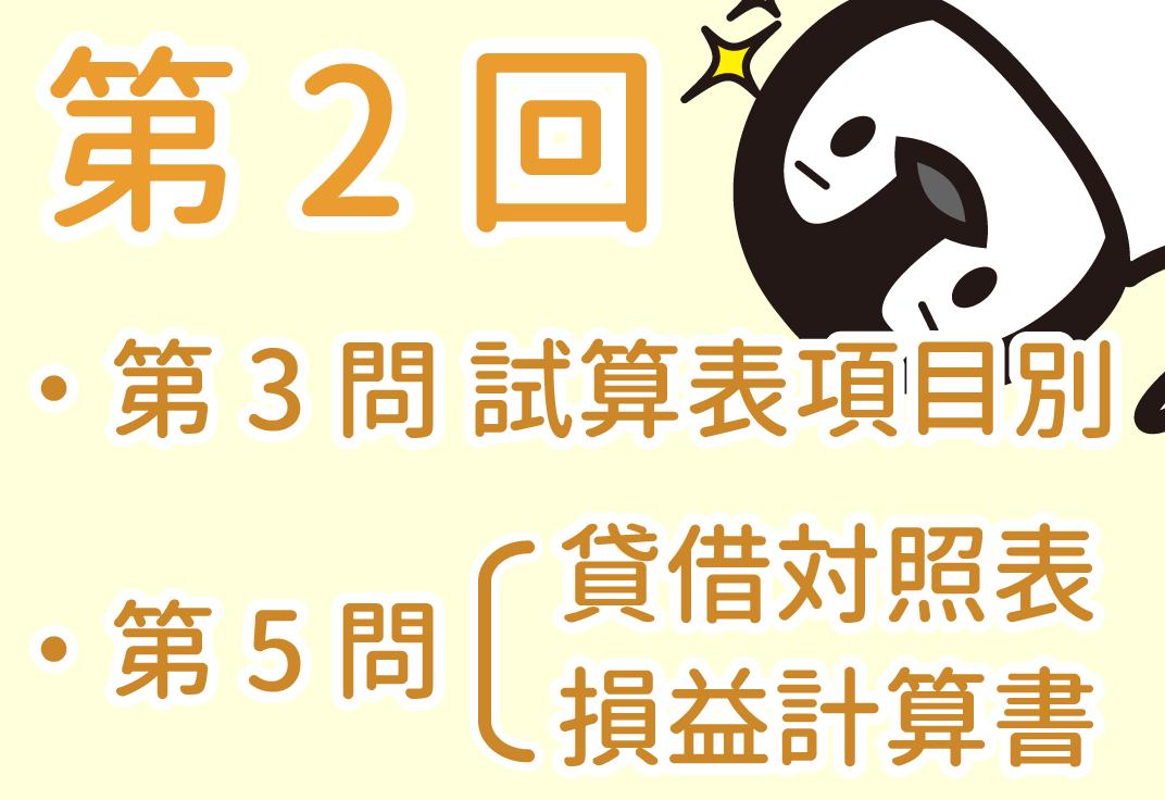簿記3級】 第2回 完全予想模試【...