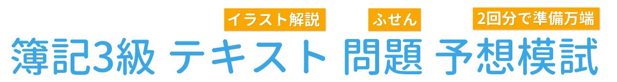 【簿記3級独学】無料学習サイト(勉強方法・問題・予想模試)【Study Pro】